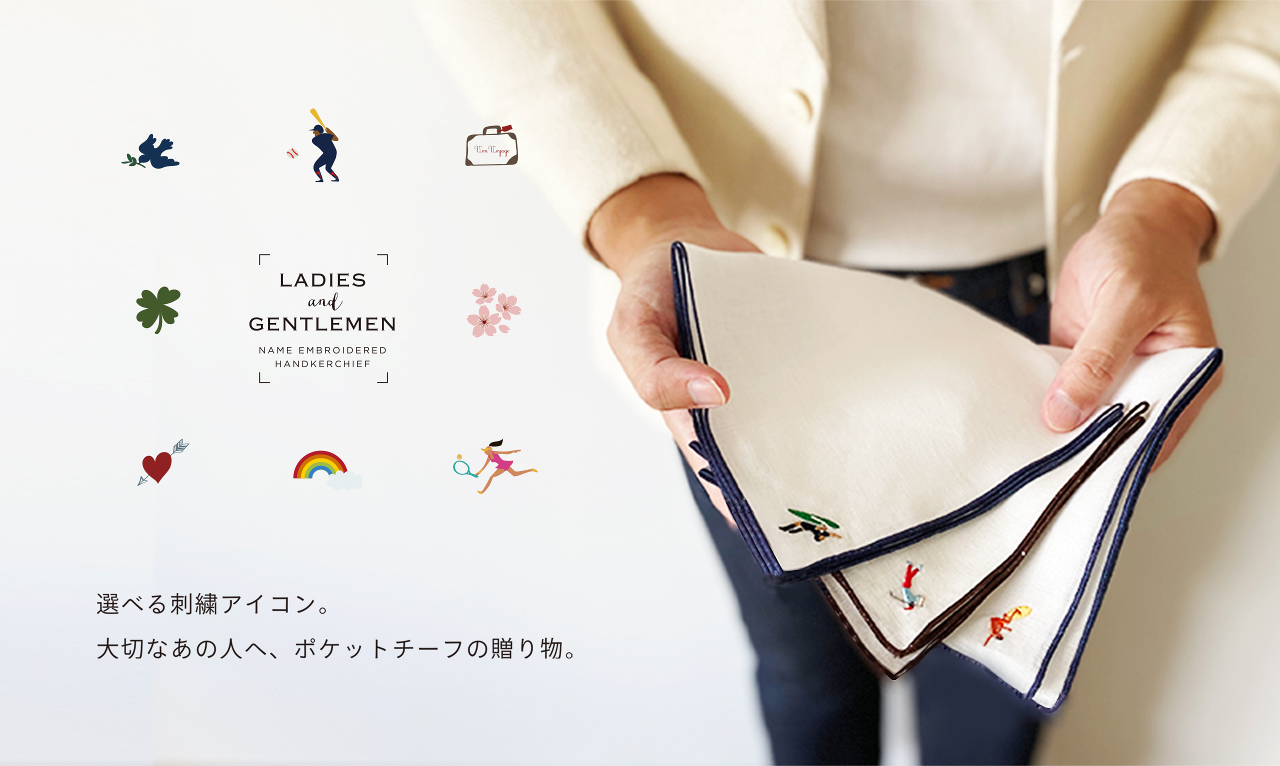 ポケットチーフ紹介